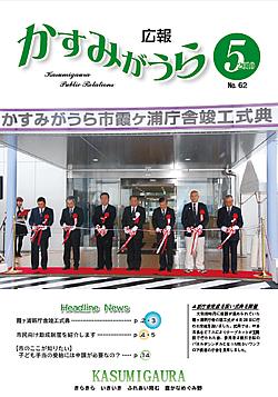 『広報かすみがうらNo62 2010年5月号』の画像