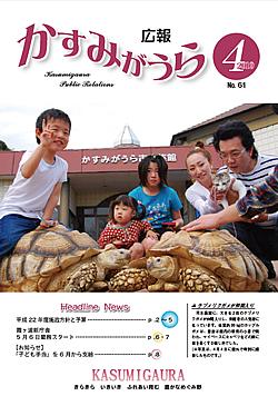 『広報かすみがうらNo61 2010年4月号』の画像