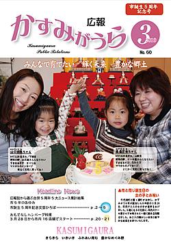『広報かすみがうらNo60 2010年3月号』の画像