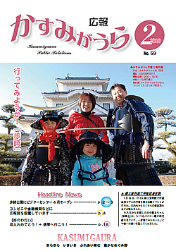 『広報かすみがうらNo59 2010年2月号』の画像