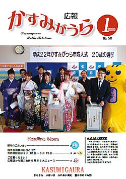 『広報かすみがうらNo58 2010年1月号』の画像