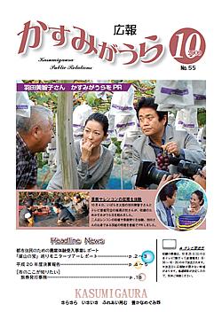 『広報かすみがうらNo55 2009年10月号』の画像
