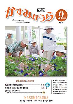 『広報かすみがうらNo54 2009年9月号』の画像