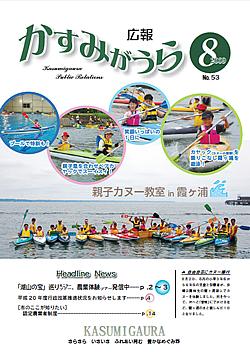 『広報かすみがうらNo53 2009年8月号』の画像