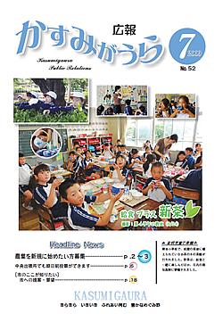 『広報かすみがうらNo52 2009年7月号』の画像