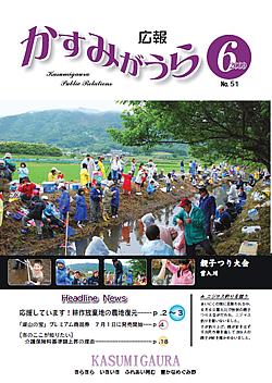 『広報かすみがうらNo51 2009年6月号』の画像
