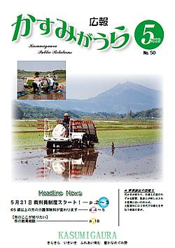 『広報かすみがうらNo50 2009年5月号』の画像