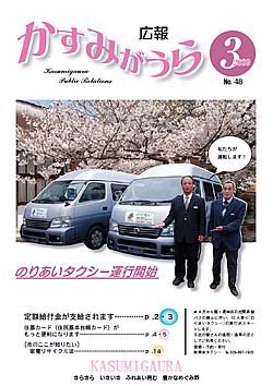 『広報かすみがうらNo48 2009年3月号』の画像