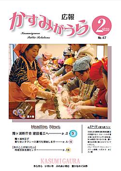 『広報かすみがうらNo47 2009年2月号』の画像