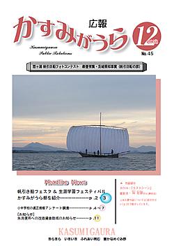 『広報かすみがうらNo45 2008年12月号』の画像