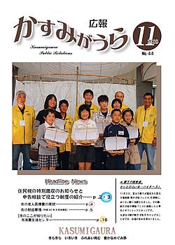『広報かすみがうらNo44 2008年11月号』の画像
