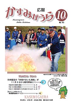 『広報かすみがうらNo43 2008年10月号』の画像