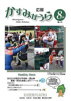 『広報かすみがうらNo41 2008年8月号』の画像