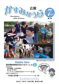 『広報かすみがうらNo40 2008年7月号』の画像
