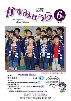 『広報かすみがうらNo39 2008年6月号』の画像