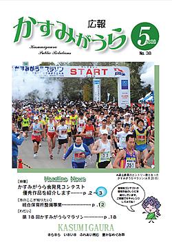『広報かすみがうらNo38 2008年5月号』の画像