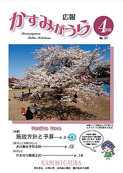 『広報かすみがうらNo37 2008年4月号』の画像