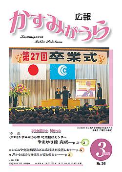 『広報かすみがうらNo36 2008年3月号』の画像