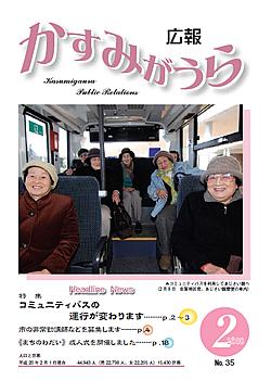 『広報かすみがうらNo35 2008年2月号』の画像