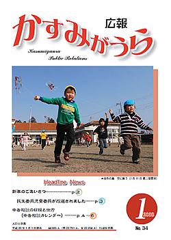『広報かすみがうらNo34 2008年1月号』の画像