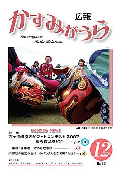 『広報かすみがうらNo33 2007年12月号』の画像