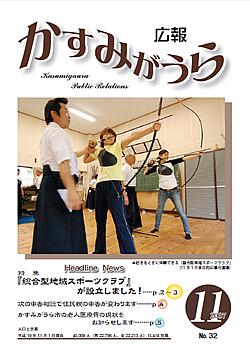 『広報かすみがうらNo32 2007年11月号』の画像