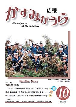 『広報かすみがうらNo31 2007年10月号』の画像