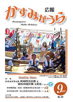 『広報かすみがうらNo30 2007年9月号』の画像
