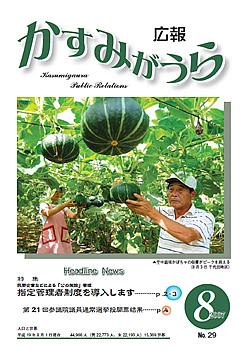 『広報かすみがうらNo29 2007年8月号』の画像