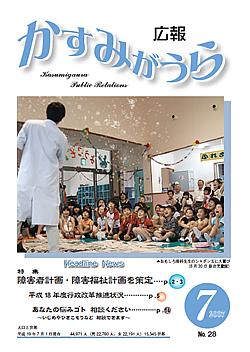 『広報かすみがうらNo27 2007年7月号』の画像