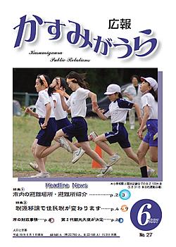 『広報かすみがうらNo27 2007年6月号』の画像