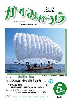 『広報かすみがうらNo26 2007年5月号』の画像