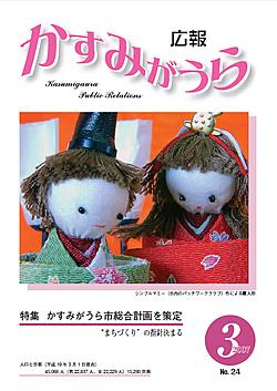 『広報かすみがうらNo24 2007年3月号』の画像