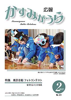 『広報かすみがうらNo23 2007年2月号』の画像
