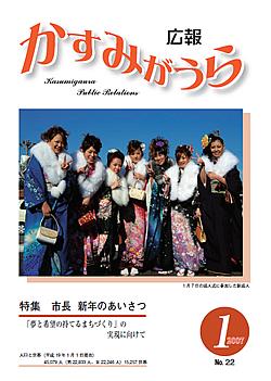 『広報かすみがうらNo22 2007年1月号』の画像