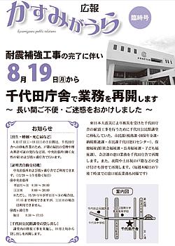 『広報かすみがうら臨時号(8月6日発行)』の画像