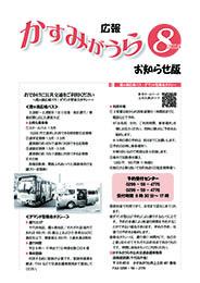 『広報かすみがうらお知らせ版8月号(2015)』の画像