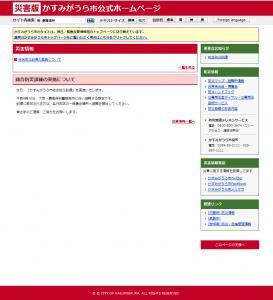 『災害版トップページ画面(イメージ)』の画像