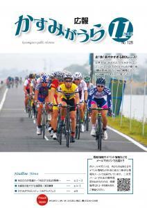 『『広報かすみがうら 2015年11月号(11月20日発行)』の画像』の画像