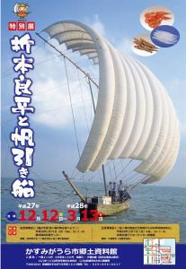 『【特別展】折本良平と帆引き船』の画像