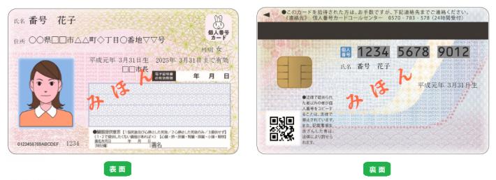 『個人番号カード(見本)』の画像