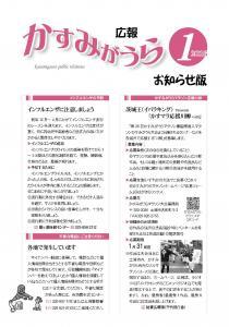 『広報かすみがうらお知らせ版1月号(2016)』の画像