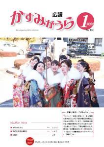 『『広報かすみがうらNo130 2016年1月号(1月20日発行)』の画像』の画像