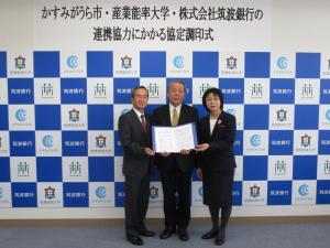 『産業能率大学、筑波銀行協定』の画像