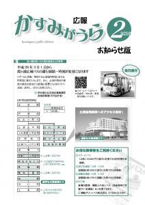 『『広報かすみがうらお知らせ版2月号(2016)』の画像』の画像