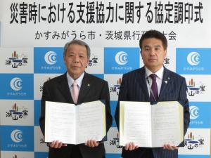 『行政書士会災害協定』の画像