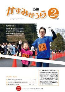 『広報かすみがうらNo131 2016年2月号(2月20日発行)』の画像