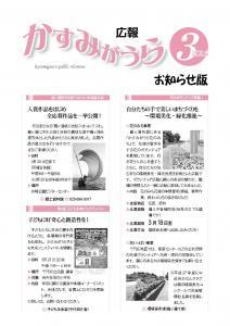 『『広報かすみがうらお知らせ版3月号(2016)』の画像』の画像