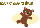 『ぬいぐるみで遊ぶ』の画像