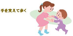 『手を支えて歩く』の画像